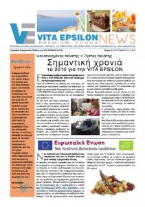 Ετήσια εφημερίδα - Τεύχος 2, Σεπτέμβριος 2010