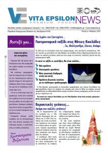 Ετήσια εφημερίδα - Τεύχος 4, Μάρτιος 2013