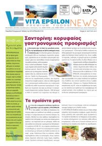 Ετήσια εφημερίδα - Τεύχος 3 Φεβρουάριος 2012