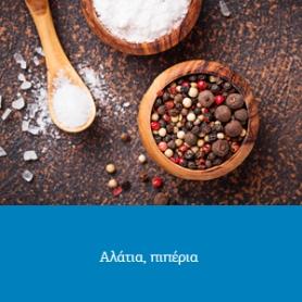 Αλάτια-Πιπέρια