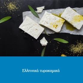 Ελληνικά Τυροκομικά