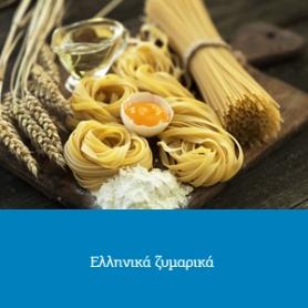 Ελληνικά Ζυμαρικά