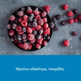 Φρούτα ολόκληρα-πουρέδες