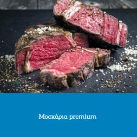 Μοσχάρια Premium