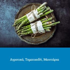 Αγροτικά -Τοματοειδή - Μανιτάρια