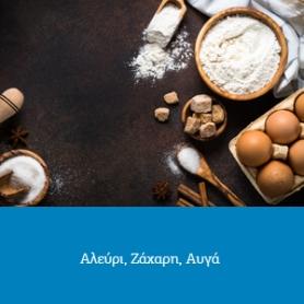 Αλεύρι - Ζάχαρη - Αυγά