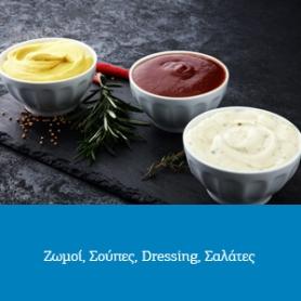 Ζωμοί - Σούπες - Dressing Σαλάτες