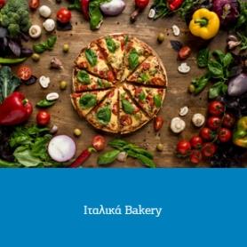 Ιταλικά Bakery