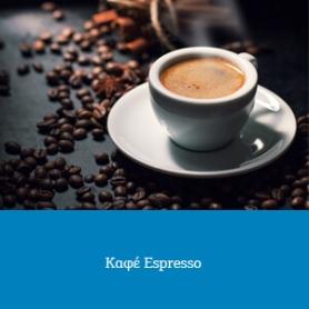 Καφέ Espresso