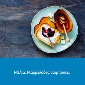 Μέλια - Μαρμελάδες - Κομπόστες