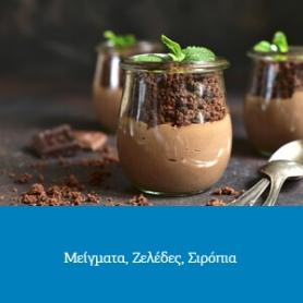 Μείγματα - Ζελέδες - Σιρόπια