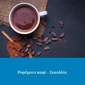 Ροφήματα καφέ - Σοκολάτα