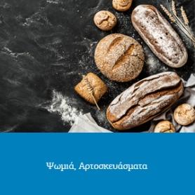 Ψωμιά Αρτοσκευάσματα