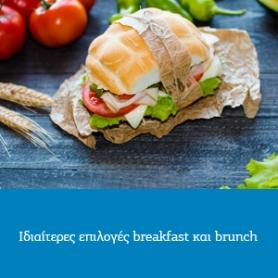 ιδιαίτερες επιλογές breakfast και brunch