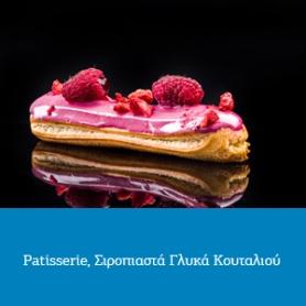 Patisserie Σιροπιαστά Γλυκά Κουταλιού