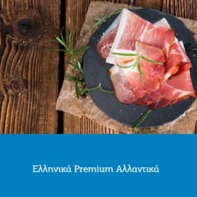 Ελληνικά premium αλλαντικα